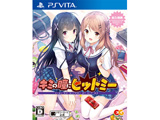 【在庫限り】 キミの瞳にヒットミー 通常版 【PS Vitaゲームソフト】
