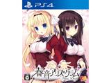 春音アリス*グラム Snow Drop 通常版 【PS4ゲームソフト】