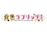 【02/25発売予定】 金色ラブリッチェ+金色ラブリッチェ-Golden Time- セット 『ゴールデンパック』 【Switchゲームソフト】