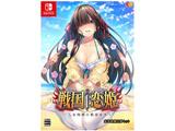 戦国†恋姫〜乙女絢爛☆戦国絵巻〜 豪華絢爛出陣セット 【Switchゲームソフト】
