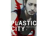 Plastic City プラスティック・シティ 【DVD】   [DVD]
