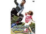大島バッティングセンター Vol.2 DVD