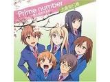 大倉明日香 / さくら荘のペットな彼女 新EDテーマ「Prime number〜君と出会える日〜」 CD