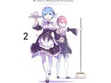 Re:ゼロから始める異世界生活2 BD