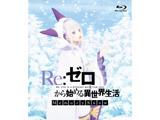 Re:ゼロから始める異世界生活 Memory Snow BD通常版