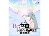 【04/01発売予定】 Re:ゼロから始める異世界生活 氷結の絆 通常版 Blu-ray
