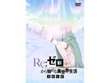 Re:ゼロから始める異世界生活 氷結の絆 通常版 DVD