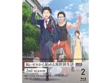 【特典対象】 Re:ゼロから始める異世界生活 2nd season 2(Blu-ray) ◆ソフマップ・アニメガ全巻予約特典あり