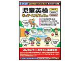 〔Win・Mac版〕 児童英検 きっずイングリッシュ (CD-ROM&ネットブック 両インストール対応)