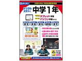 〔Win・Mac版〕 中学1年デジタルスタディ 新教科書対応版