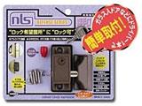 インサイドロック ブロンズ DS-1N-2U