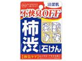 柿渋エキス配合石鹸 デオタンニングソープ(100g)〔洗顔料〕
