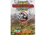 サドンストライク2 ヒドゥンストローク 日本語版 初回版