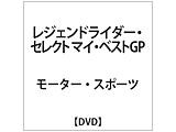 レジェンドライダー・セレクト マイ・ベストGP DVD