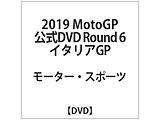 【07/03発売予定】 2019MotoGP公式DVD Round 6 イタリアGP DVD