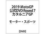 【07/19発売予定】 2019MotoGP公式DVD Round 7 カタルニアGP DVD