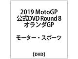 【07/31発売予定】 2019MotoGP公式DVD Round 8 オランダGP DVD