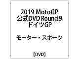 【08/07発売予定】 2019MotoGP公式DVD Round 9 ドイツGP DVD