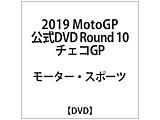 【09/06発売予定】 2019MotoGP公式DVD Round 10 チェコGP DVD