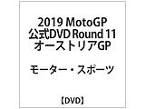 【09/11発売予定】 2019MotoGP公式DVD Round 11 オーストリアGP DVD
