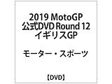 【09/27発売予定】 2019MotoGP公式DVD Round 12 イギリスGP DVD