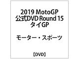 【11/08発売予定】 2019MotoGP公式DVD Round 15 タイGP DVD