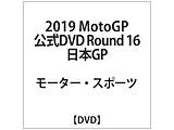 【11/20発売予定】 2019MotoGP公式DVD Round 16 日本GP DVD