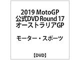 【11/27発売予定】 2019MotoGP公式DVD Round 17 オーストラリアGP DVD