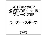 【12/04発売予定】 2019MotoGP公式DVD Round 18 マレーシアGP DVD