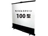 100型 モバイルスクリーン(床置き) GML-100W グランヴューホワイト