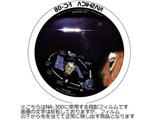 投影フィルム FC-08 はやぶさの旅路(NA-300用)