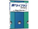 〔Win版〕 楽2ライブラリ Smart V1.0 with Magic Desktop V1.0