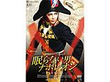 星組 宝塚大劇場公演DVD 『眠らない男・ナポレオン—愛と栄光の涯に—』
