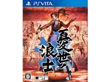 憂世ノ浪士 【PS Vitaゲームソフト】