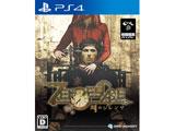 ZERO ESCAPE 刻のジレンマ 【PS4ゲームソフト】