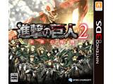 進撃の巨人2 〜未来の座標〜 【3DSゲームソフト】