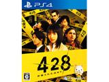 428 封鎖された渋谷で 【PS4ゲームソフト】