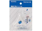 陶器三角ハンドル THY415