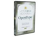 〔Win・Mac版〕 イワタ一般書体 OpenType イワタ明朝体オールド プロ版