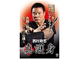 西村政志 真護身 ボディーガードのプロが教える本物の実戦 DVD