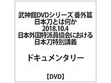 日本刀とは何か18.10.4外国特派員協会日本刀特別講義 DVD