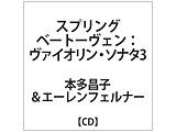 本多昌子&エーレンフェルナー:スプリング ベートーヴェン:ヴァイオリン・ソナタ3