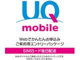 UQ mobile エントリーパッケージ【マイクロSIM・ナノSIM限定】※返品・交換不可