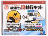かんたんWindows10移行キット BKSWIN10KIT01