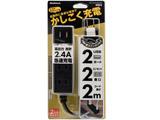 Smart IC搭載 急速充電2.4A出力対応 USBポート付き OAタップ(2ポート+コンセント2個口・2m) OWL-OTA2U2S20-BK ブラック