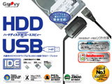 UD-303SM (IDE⇒USB変換アダプタ)