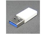 [USB-A オス→メス USB-C]3.0変換アダプタ GMC10W ホワイト