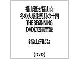 福山雅治/福山☆冬の大感謝祭 其の十四 THE BEGINNING DVD初回豪華盤 DVD