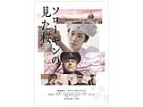 【10/23発売予定】 ソローキンの見た桜 DVD