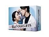 【07/22発売予定】 恋はつづくよどこまでも Blu-ray BOX